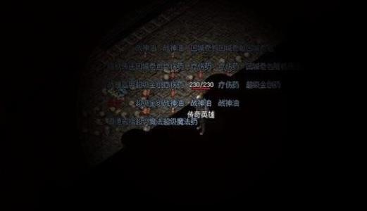 地下城与勇士私服